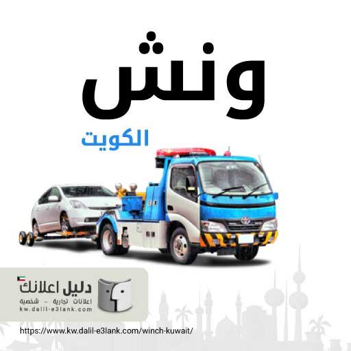 سطحه الكويت
